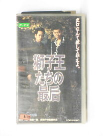 hv10824【中古】【VHSビデオ】獅子王たちの最后