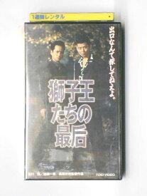 hv10825【中古】【VHSビデオ】獅子王たちの最后