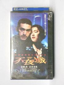 hv10827【中古】【VHSビデオ】不夜城