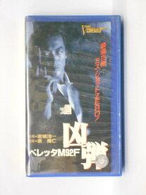 hv10865【中古】【VHSビデオ】ベレッタM92F 凶弾