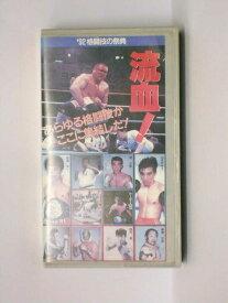 HV10914【中古】【VHSビデオ】流血! '92格闘技の祭典