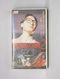 HV10916【中古】【VHSビデオ】死霊の罠2 ヒデキ