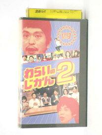 HV10927【中古】【VHSビデオ】わらいのじかん 2 四