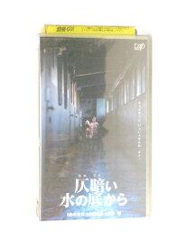 HV10931【中古】【VHSビデオ】仄暗い水の底から