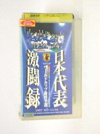 HV10935【中古】【VHSビデオ】日本代表激闘録 1998FIFAワールドカップフランス大会アジア地区最終予選 ワールドカップ最終予選