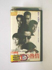 HV10937【中古】【VHSビデオ】赤と黒の熱情