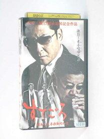 HV10947【中古】【VHSビデオ】すてごろ 梶原三兄弟激動昭和史