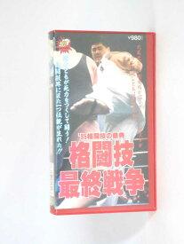 HV10952【中古】【VHSビデオ】格闘技最終戦争 '95格闘技の祭典