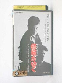 HV10969【中古】【VHSビデオ】修羅がゆく