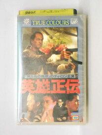 HV11013【中古】【VHSビデオ】英雄正伝【字幕スーパー版】