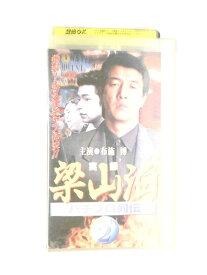 HV11044【中古】【VHSビデオ】実録 梁山泊 パチプロ列伝 浪花の哲2