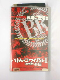 HV11086【中古】【VHSビデオ】バトル・ロワイアル 2 外伝【鎮魂歌レクイエム】