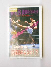 HV11098【中古】【VHSビデオ】WKBA世界タイトルマッチ 飛鳥VSペーナ 2