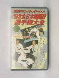 HV11167【中古】【VHSビデオ】第8回リアルファイティングトーナメント'93全日本格闘技選手権大会