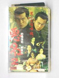 HV11204【中古】【VHSビデオ】悪名2
