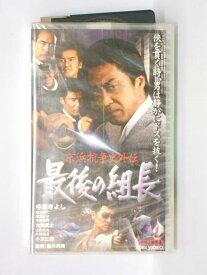 HV11222【中古】【VHSビデオ】京浜抗争史列伝 最後の組長