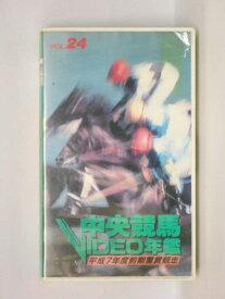 HV11257【中古】【VHSビデオ】中央競馬VIDEO年鑑 voL.24 平成7年度前期重賞競走