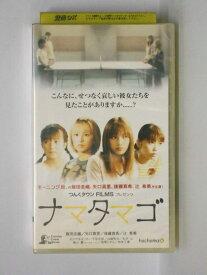HV11280【中古】【VHSビデオ】ナタゴ