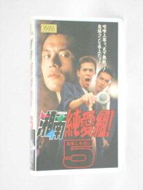 HV11359【中古】【VHSビデオ】湘南純愛組! 5 鬼爆よ、永遠に