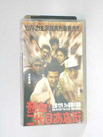 HV11365【中古】【VHSビデオ】熱血!二代目商店街