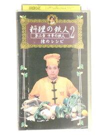 HV11376【中古】【VHSビデオ】料理の鉄人2 第二章 中華の鉄人 陳のレシピ