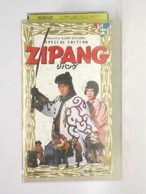 HV11381【中古】【VHSビデオ】ZIPANG ジパング 追加編集完全版