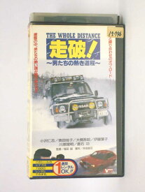 HV11414【中古】【VHSビデオ】走破! THE WHOLE DISTANCE 〜男たちの熱き道程〜