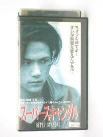 HV11422【中古】【VHSビデオ】スーパースキャンダル