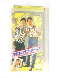 HV11423【中古】【VHSビデオ】六本木バナナ・ボーイズ