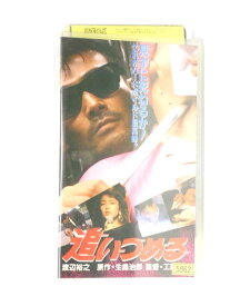 HV11424【中古】【VHSビデオ】追いつめる