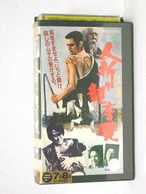 HV11443【中古】【VHSビデオ】人斬り観音唄
