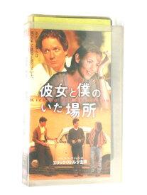 HV11457【中古】【VHSビデオ】彼女と僕のいた場所【字幕スーパー版】