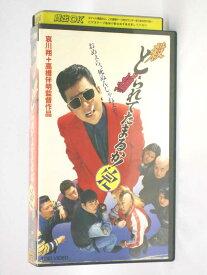 HV11460【中古】【VHSビデオ】とられてたまるか! 完