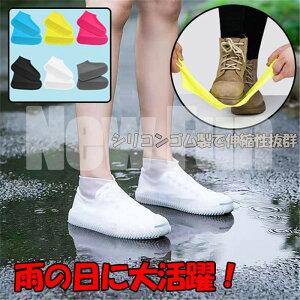 レインシューズカバー レディース メンズ 靴カバー 防水 雨具 シリコーン 厚め 滑り止め 耐摩耗 子供用 屋外 レインブーツ 2枚セット
