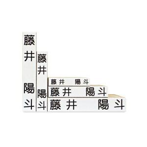 お名前スタンプ キラキラKids 漢字ゴム印5本セット【送料無料 送料込み】【ポイント10倍】【名前・お名前・なまえ・スタンプ・すたんぷ・はんこ・ハンコ・ゴム印】