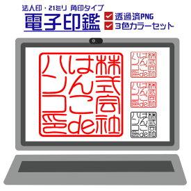 電子印鑑 法人角印タイプ 21.0mm 透過PNG 即納 送料無料 個人印鑑 法人印鑑 角印 請求書 納品書 請求書