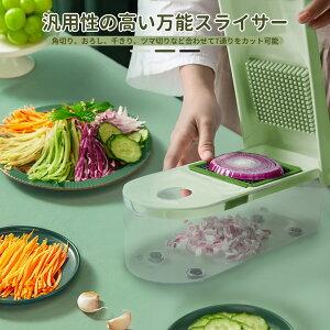 【送料無料】スライサー 野菜スライサー フードプロセッサー スライサーセット 野菜調理器セット サラダスライサー 一台七役 野菜カッター スライス・おろし・千きり・ツマ切り・薄