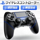 【楽天1位 ♪ 】PS4 コントローラー 無線連射 送料無料 1年保証 600mAh ジャイロセンサー機能 ワイヤレス 最新バージ…