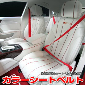 オリジナルカラーシートベルトベンツ C class W203 Mercedes-Benz 00年以降