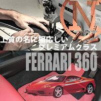 フロアマットF360スパイダーFerrari左ハンドル専用フロアマットフェラーリF360Spyder2枚組ATカラーセレクト
