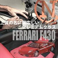 フロアマットF430Ferrari左ハンドル専用フロアマットフェラーリF4302枚組ATカラーセレクト2005年〜2010年
