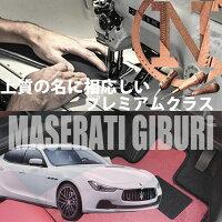 フロアマットギブリMaserati右ハンドル専用フロアマットマセラティGhibli4枚組カラーセレクト2013年以降