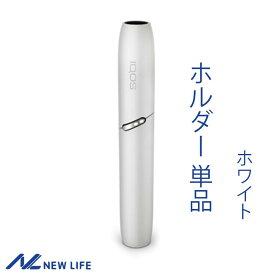 IQOS3 アイコス 3 DUO ホルダー ホワイト 単品 デュオ 【メール便】▽▲
