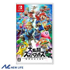 【ゆうパケット】あ大乱闘スマッシュブラザーズ SPECIAL Nintendo Switch 任天堂 ニンテンドースイッチ 送料無料 ▽▲ おうち時間