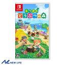 あつまれ どうぶつの森 ゲームソフト Nintendo Switch HAC-P-ACBAA 任天堂 ニンテンドースイッチ ■◇ おうち時間