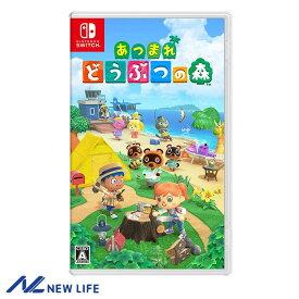 あつまれ どうぶつの森 ゲームソフト Nintendo Switch HAC-P-ACBAA 任天堂 ニンテンドースイッチ