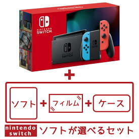 【最大450円OFFクーポン配布中!】ニンテンドースイッチ 本体 Nintendo Switch 選べるソフト スペシャルスターターセット クリスマス プレゼント セット 福袋 送料無料 バッテリー持続時間が長くなった新モデル