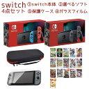 【福袋】ニンテンドースイッチ 本体 Nintendo Switch 選べるソフト スペシャルスターターセット プレゼント セット 送…