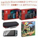 【福袋】ニンテンドースイッチ 本体 Nintendo Switch  リングフィット アドベンチャー セット 送料無料 バッテリー…
