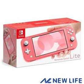 Nintendo Switch Lite コーラル ニンテンドー スイッチライト本体 ピンク ニンテンドー スイッチライト HDH-S-PAZAA 任天堂【未使用】 ■◇